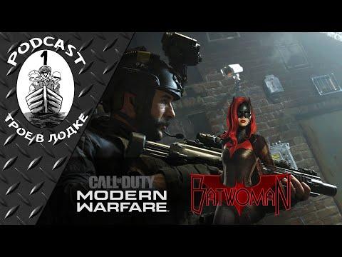 [Подкаст] Трое в лодке. Выпуск 1. Modern Warfare, Гонконгский бан и разносторонняя Бэтвумен