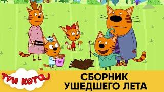 Три Кота Сборник Ушедшего Лета Мультфильмы для детей