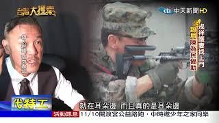 2018.09.22 台灣大搜索/陳為民