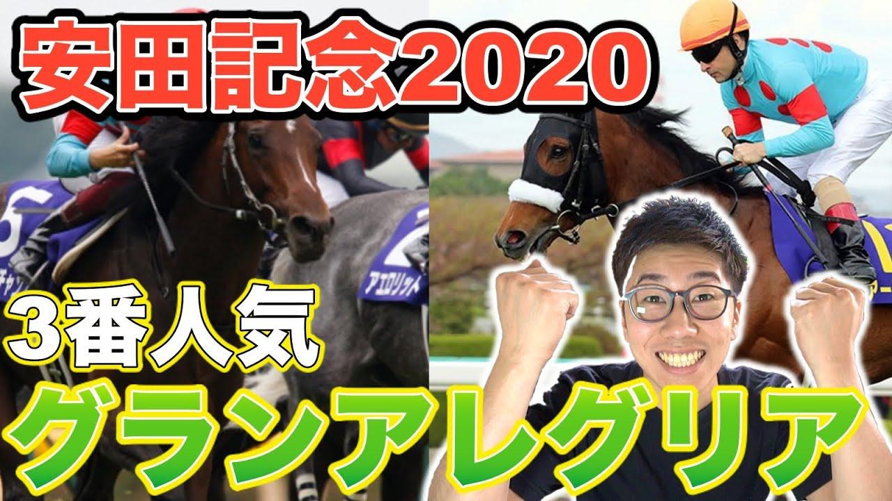 【生放送】安田記念2020をみんなで予想しよう!とは言いつつガチで当てたい!アシダん家