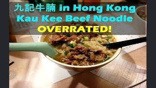 Famous 九記牛腩 Kau Kee Beef Brisket Noodle, Hong Kong