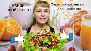 Грузинский салат для шашлыка на природе вкусный простой рецепт легкого салата