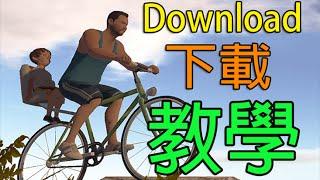 快樂輪子3D (免費遊戲下載教學)Guts and Glory Download
