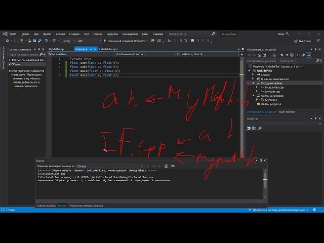Подключение внешних файлов | #24 - Курс по C++ для начинающих