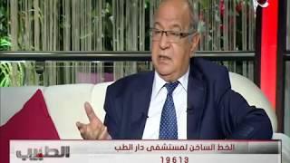 الطبيب - د/مصطفى امين يشرح كيفية علاج دوالي الخصية