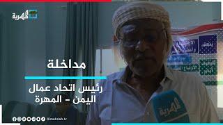 رئيس اتحاد عمال اليمن بالمهرة: تردي الأوضاع دفعنا للإضراب وندعو السلطات للاستجابة لمطالبنا