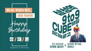 해피채훈데이 - 유채훈 9to9 큐브 광고