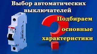 видео Как выбрать выключатель. Разновидности и особенности