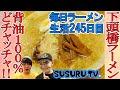 【東京ラーメンTokyo ramen】 の動画、YouTube動画。