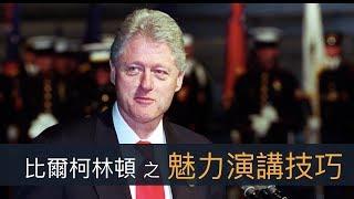 【超越黨派的魅力】柯林頓美國前總統演講技巧教學 附實用練習建議 (Charisma on Command中文字幕)