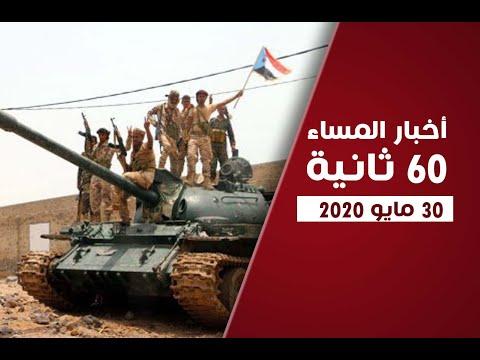 المدفعية الجنوبية ترد عدوانا إخوانيا على شقرة.. أبرز عناوين نشرة اليوم السبت (فيديوجراف)