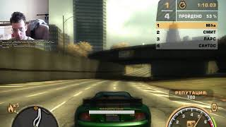стрим #Need For Speed - Most Wanted