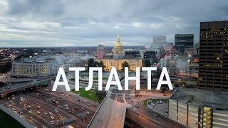 Атланта | АМЕРИКА. БОЛЬШОЕ ПУТЕШЕСТВИЕ | №31