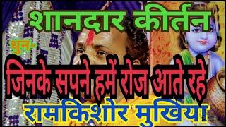 बहादुरपुर अशोकनगर में जन्माष्टमी का रंगारंग कार्यक्रम बुंदेली भजन सम्राट रामकिशोर मुखिया 9889058761