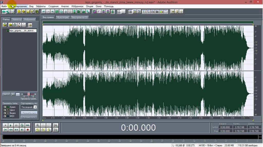 Замедлить музыку онлайн
