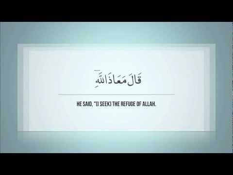 Surah Yusuf | Maher al Mu'aqily سورة يوسف ماهر المعيقلي