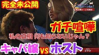 キャバ嬢をヤリ〇ン扱いしたらガチ喧嘩に...!!  岡山ホストTV番組 thumbnail