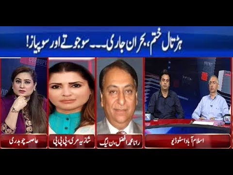 News Talk with @AsmasChaudhry |26 July 2017