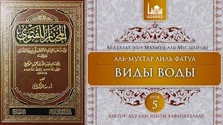 «Аль-Мухтар лиль-фатуа» - Ханафитский фикх. Урок 5 - Виды воды | www.azan.kz
