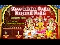 Download Diwali Pooja Vidhi I Sampoorna Lakshmi Poojan, Deepawali By Pt. Somnath Sharma I Audio Song MP3 song and Music Video