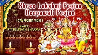 Diwali Pooja Vidhi I Sampoorna Lakshmi Poojan, Deepawali By Pt. Somnath Sharma I Audio Song