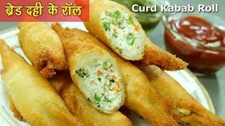 Bread Curd Fire Roll - दही के शोले - Dahi Bread Rolls -  Dahi ke Kabab Rolls