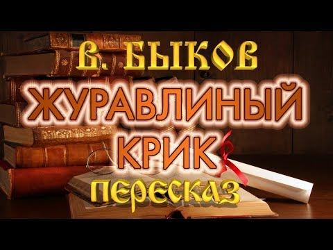 Журавлиный КРИК. Василь Быков