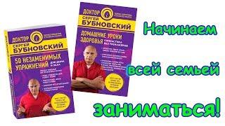 Привет физкультуре в нашей семье! Или книги Бубновского. (01.18г.) Семья Бровченко.