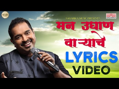 Man Udhan Varyache / Shankar Mahadevan /Ajay Atul / Lyric video