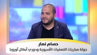 حسام نصار - جولة مباريات التصفيات الآسيوية ودوري أبطال أوروبا