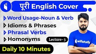 7:45 AM - Bank & SSC 2019 | English by Vishal Sir | Poori English Cover (Part-3)