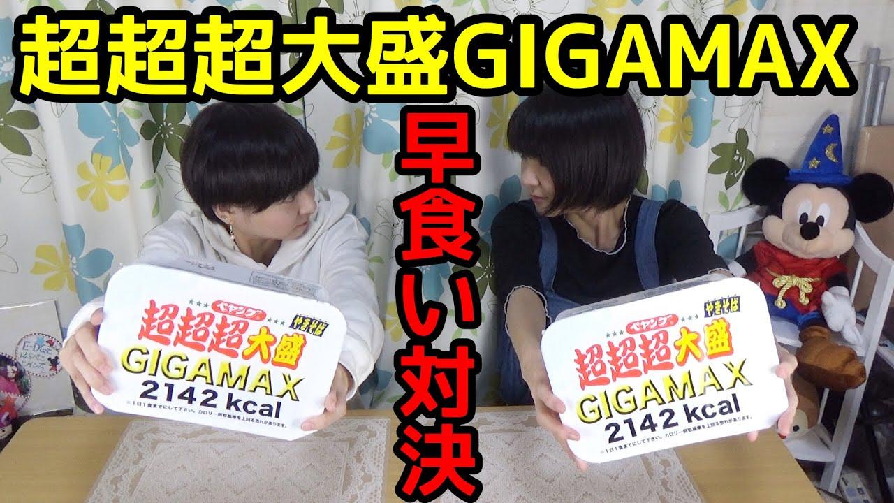 【早食い】ペヤング超超超大盛GIGAMAX、どっちが早く食べられる!?【双子】