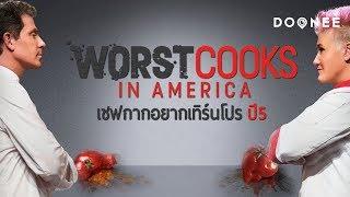 WORST COOK IN AMERICA เชฟกากอยากเทิร์นโปร ปี 5 I ตัวอย่างรายการ