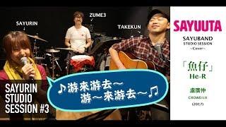 金曲29 / 年度歌曲獎「魚仔 He-R」盧廣仲 Crowd Lu  ~Cover~ SAYUBAND SESSION @ Japan【SAYUUTA】