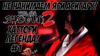shogun 2 Total War. Хаттори. #1 Легенда  вызовы