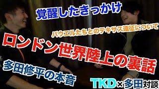 銅メダリスト多田修平が語る。日本代表リレーメンバーの裏話とは? 多田修平 検索動画 29