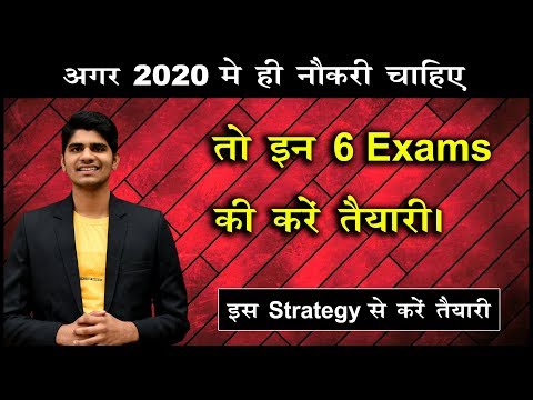 Top 6 Government Job Exams For 100% Selection In 2020 | Target These Exams