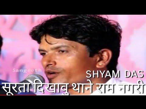 सूरता दिखाऊ थाने राम नगरी || Surta dikhau thane ram nagri ||Rajsthani bhajan by Shyam das vaishnav