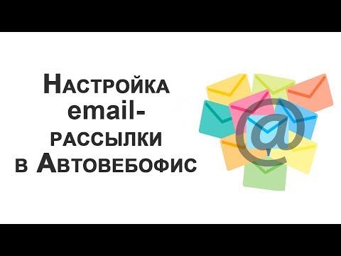 Создание автоматической email-рассылки в сервисе Автовебофис