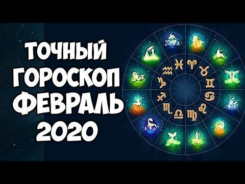 САМЫЙ ТОЧНЫЙ ГОРОСКОП НА ФЕВРАЛЬ 2020 ГОДА ДЛЯ КАЖДОГО ЗНАКА ЗОДИАКА