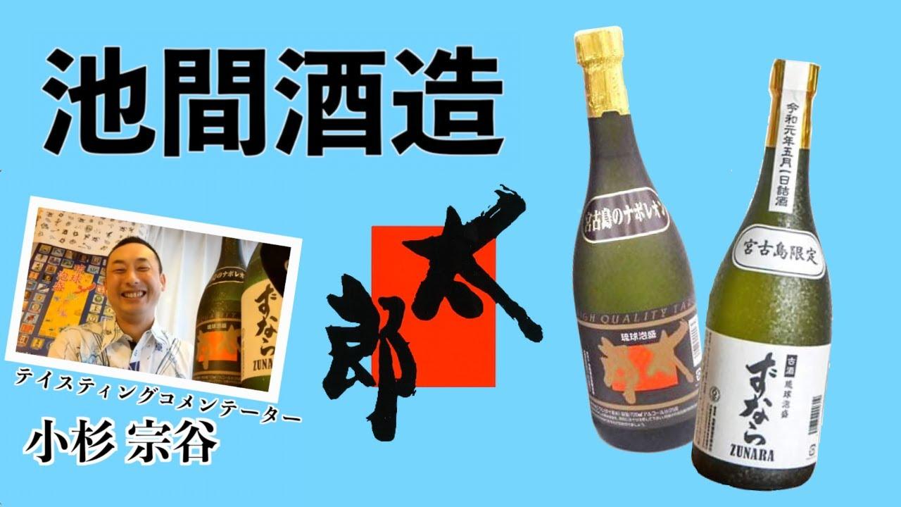 第3回島酒リモフェス 池間酒造編