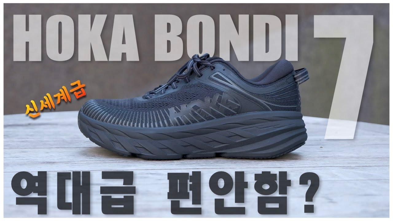호카 오네오네 본디 7 리뷰. 과연 트리플 블랙 신발 종결자일까?