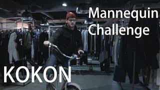 KOKON | Mannequin Challenge part 2.
