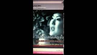 Ask the Moon (ขอจันทร์-ลุลา) --- Karaoke version