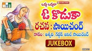 odhura o koduka by ashwini anil swarna garjan saichand janapadha geethalu jukebox