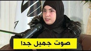 رونق المداحي ابنة الشلف صوت جميل في ترتيل القرآن الكريم