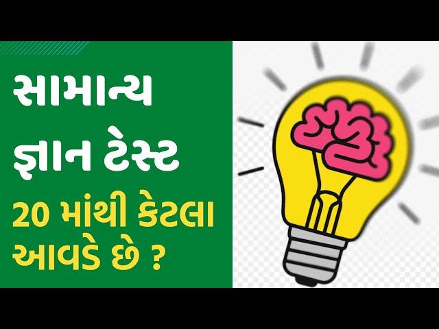 GK TEST For ALL #6 || ?? ??? 20 ???????????? 15 ???? ???? ??? ?? ?????? ???? ??????? ??? ????? ??