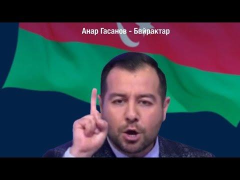 В Карабахе возрождается Азербайджанская Армия!Анар Гасанов,Шериф Османов,Руслан Курбанов,Нериман К.