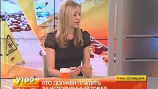 Кто должен платить за разбитый товар. Утро с Губернией. Gubernia TV(, 2015-03-03T00:39:54.000Z)