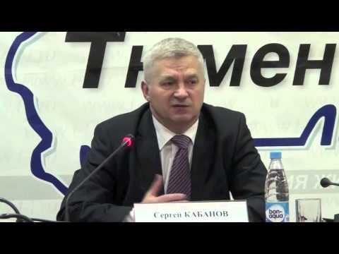 Сергей Кабанов директор департамента труда и занятости населения Тюменской области